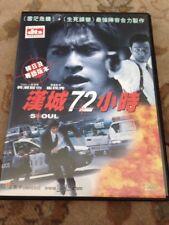 SEOUL Korean DVD (Universe Hong Kong) English Chinese Subs R3 Region 3