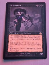 MTG : Avatar Of Woe JAPANESE - Prophecy- NM