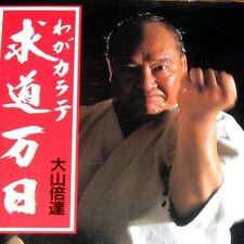 Karate 018 Book - Mas Oyama My Karate The Way Truth Kyokushinkai Okinawa Japan