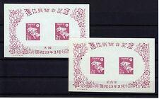 JAPAN 1948  Mi# BLOCK 16, 17  FISH   MNH  **