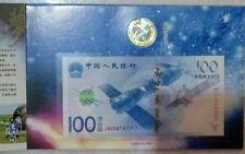 2015年中國航天纪念紙幣100元及硬幣10元航天紀念册