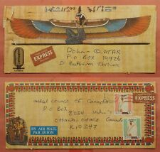 DR WHO 1997 QATAR ILLUSTRATED COVER DOHA AIRMAIL TO CANADA 150749