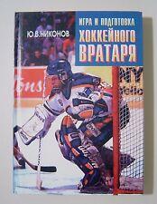 Russian Book Ice Hockey Training Preparing Player Goalkeeper Sport Goalie