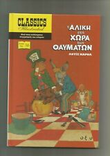 Classics Illustrated:Alice in Wonderland- Hardcover-GREEK EDITION