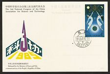 PRC. JP3. The 3rd Congress of Science & Technology. FDC. NH. 1985