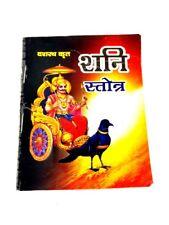10 xShani Stotra in Sanskrit with Hindi Translation,shani chalisha,shani yantra