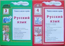 2 книги: Русский язык. Учимся в школе и дома: 3-й и 4-й классы