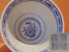"""Vintage Cup 3+""""x2"""" Rice Grain Pattern Mid 20th Jingdezhen mark Porcelain bowl"""