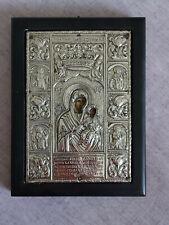 Virgin Mary Soumela Greek Byzantine Icon Silver 950!!!
