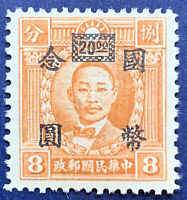 1946 China Stamp #654 With WMK Martyr $20 Overprint MNH OG. Rare High Cv