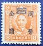1946 China Stamp #654 With WMK Martyr $20 Overprint MNH OG. Rare High Cv