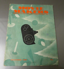 1939 MOVIE MAKERS v.14 #12 Magazine of the Amateur Cinema League VG