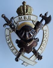 RARE Russian Badge Police Main Department of the state customer of service of t