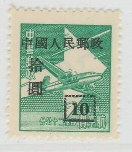 PRC China 1951 Surcharged $10 Perf. 12 1/2 A16P35F893