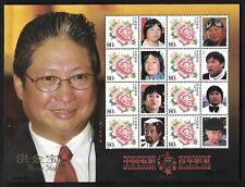 China 2005-17 Centenary Anniversary of Chinese Cinema Special S/S  洪金宝  花
