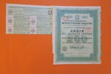 RUSSIAN BOND SOCIETE METALLURGIQUE DONETZ YOURIEFFKA 200 ROUBLES 1910 + COUPONS