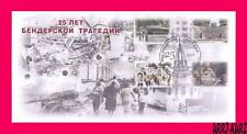 TRANSNISTRIA 2017 Tragedy in Bendery Memory Memorial Monument Tank FDC