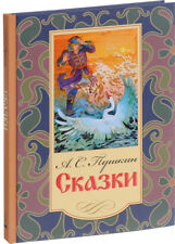 Александр Пушкин Сказки/Pushkin's Fairy Tales/in Russian ill.V. Nazarchuk New!