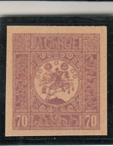 Georgia 1919. St. George. 70k. Brownish purple. Imperforated. MNH