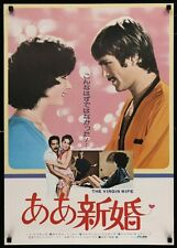 La MOGLIE VERGINE The VIRGIN WIFE Japanese B2 poster EDWIGE FENECH SEXPLOITATION
