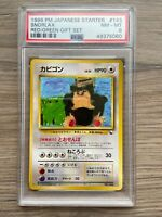 1998 Pokemon PSA 8 Snorlax Red / Green Gift Set Illustration Contest Artwork