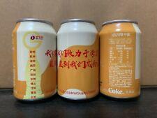 Rare 2019 China Swire Coca Cola Plant BP&CI Meeting Empty Can