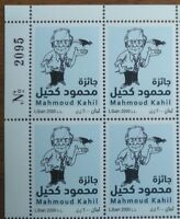 Lebanon NEW 2018 MNH Tribute to Caricaturist Mahmoud Kahil Blk/4 with Number