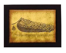 Frame:DUA OF A MUSLIM BELIEVER -8x6 -Islamic Arabic Calligraphy Art Gift Decor