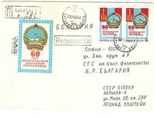 Russia Kharkov 60 years of Mongolia 1984 Registered used Cover send to Bulgaria