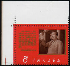 China PRC 1968' Chairman Mao Support to Anti-American Declaration w Corner UM OG
