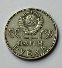 1965 RUSSIA 20-Year Anniversary WWII Coin 1 Rouble - scratches - edge lettering