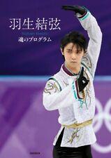 Figure Skating, Yuzuru Hanyu, Soul Program, photo album,Large book,Medieval Text