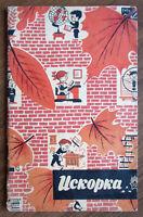 """1964 Russian Soviet children's magazine """"Iskorka"""" Sparkle Искорка"""