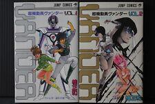 JAPAN Masakazu Katsura manga LOT: Super Mobile Troop Vander 1+2 Complete Set