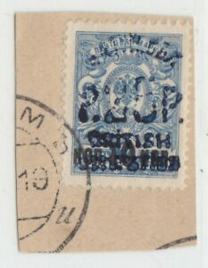 RUSSIA   BATUM OCCUPATION 1920 ISSUE 25 KOP./7 KOP USED ON FRAGMENT SG.30 =SC.36