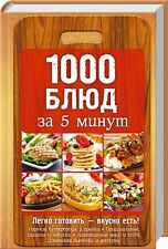In Russian cook book - 1000 dishes in 5 minutes - 1000 блюд за 5 минут
