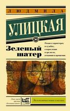 Zelenyj shater von Ludmila Ulitzkaja (2015, Gebundene Ausgabe)