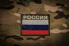 """Russian flag with the word """"Russia"""" embroidery patch"""