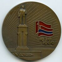 ARMENIA 1920 – 1980 TOMBAK MEDAL 60 YEARS OF ARMENIAN REPUBLIK, LENIN
