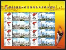China 2008 Beijing Olympic Special S/S Torch Relay City Shanghai 上海 奥運