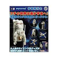 PUTITTO astronaut five sets Japan import