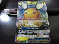 Pokemon card SM9a 016/055 Dedenne GX RR Night Unison Japanese