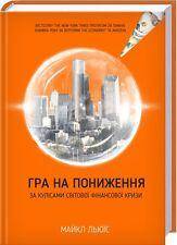 In Ukrainian book The Big Short Гра на пониження За кулісами світової фінансової