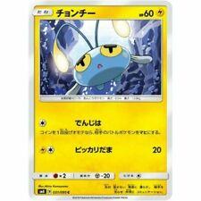 JAPANESE POKEMON CARD EXC CHINCHOU 011//018 PROMO MCDO