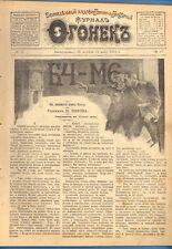 1915 WW I Russia Magazine OGONEK # 17 500