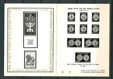 ISRAEL 1948 CARNET STAMP EXHIBITION ONLY 77 ISSUED RARE