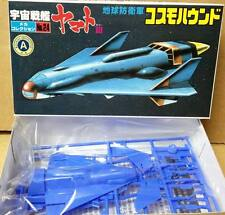 Star Blazers No.24 EDF Space Shuttle Cosmo Hound model kit