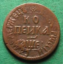 Russland 1 Kopeke 1705 БК Peter der Große sehr schön nswleipzig