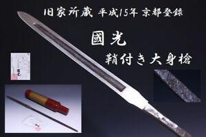 Japan Antique Edo long spear 國光 yari yoroi kabuto samurai katana sword Busho