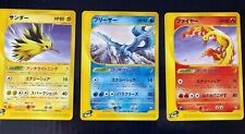 Articuno Zapdos Moltres Japanese Pokemon Cards  Trainer Mag Vol.18 013/014/015/T